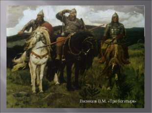 Васнецов В.М. «Три богатыря»