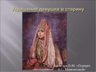 Васнецов В.М. «Портрет В.С. Мамонтовой»