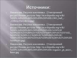 Википедия. Рисунок кокошника . Электронный ресурсРежим доступа: http://ru.