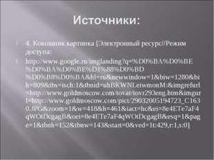 4. Кокошник картинка Электронный ресурсРежим доступа: http://www.google.ru