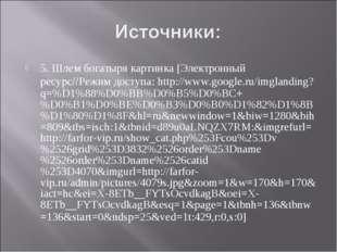 5. Шлем богатыря картинка Электронный ресурсРежим доступа: http://www.goog