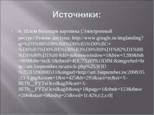 6. Шлем богатыря картинка Электронный ресурсРежим доступа: http://www.goog
