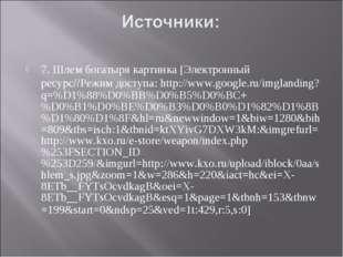 7. Шлем богатыря картинка Электронный ресурсРежим доступа: http://www.goog