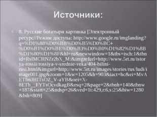 8. Русские богатыри картинка Электронный ресурсРежим доступа: http://www.g