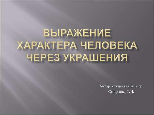 Автор: студентка 402 гр. Смирнова Т.И.