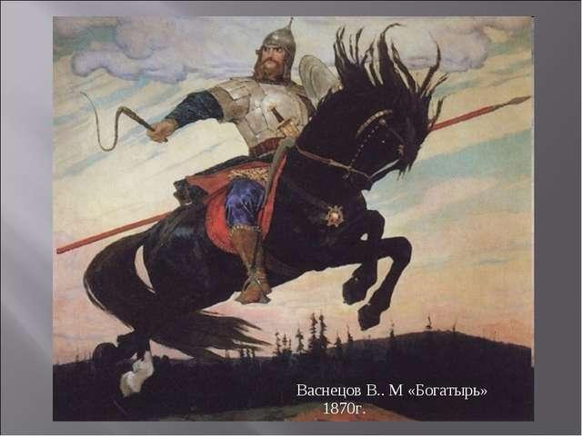 Васнецов В.. М «Богатырь» 1870г.
