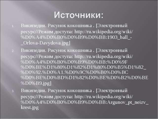 Википедия. Рисунок кокошника . Электронный ресурсРежим доступа: http://ru....