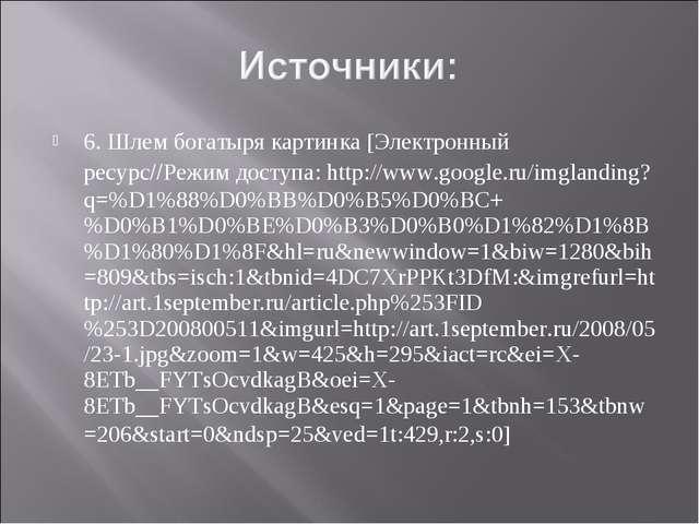 6. Шлем богатыря картинка Электронный ресурсРежим доступа: http://www.goog...