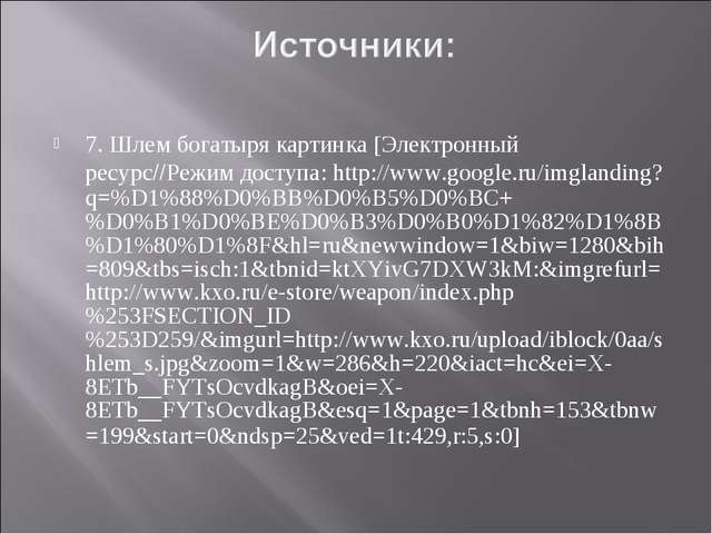 7. Шлем богатыря картинка Электронный ресурсРежим доступа: http://www.goog...