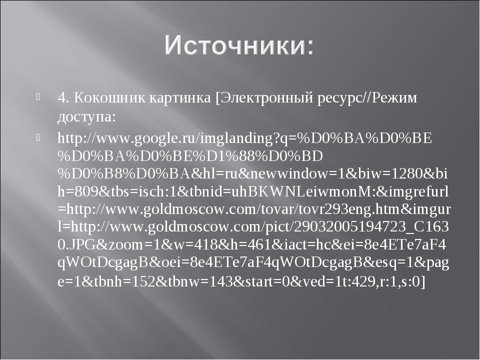 4. Кокошник картинка Электронный ресурсРежим доступа: http://www.google.ru...
