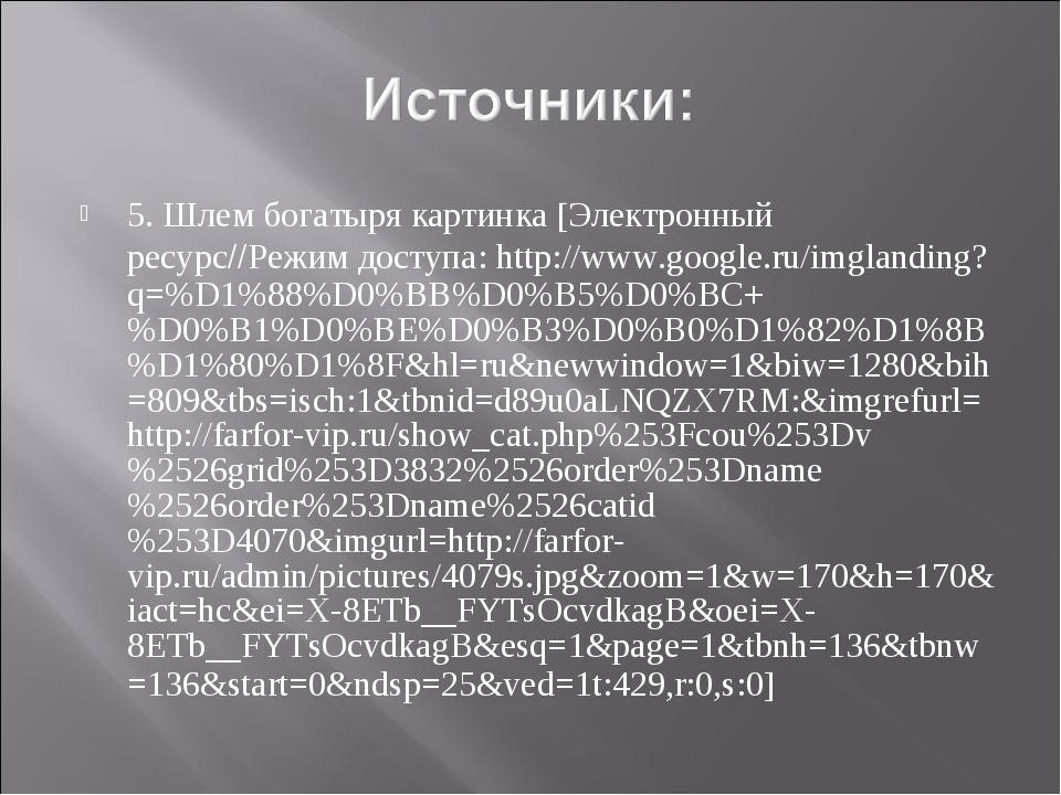 5. Шлем богатыря картинка Электронный ресурсРежим доступа: http://www.goog...