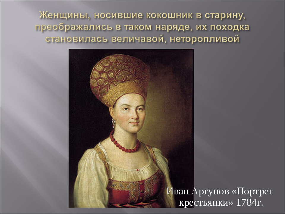 Иван Аргунов «Портрет крестьянки» 1784г.