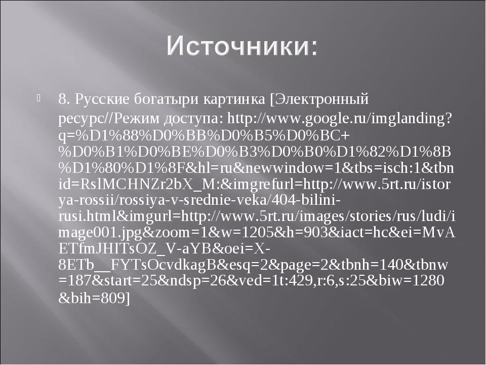 8. Русские богатыри картинка Электронный ресурсРежим доступа: http://www.g...