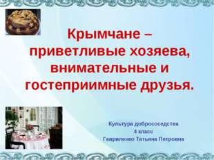 Культура добрососедства 4 класс Гавриленко Татьяна Петровна Крымчане – привет