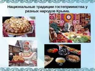 Национальные традиции гостеприимства у разных народов Крыма.
