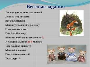 Весёлые задания Лисица учила своих малышей Ловить под кустами Весёлых мышей