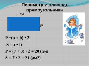 Периметр и площадь прямоугольника 7 дм 3 дм P =(a + b) • 2 S =a • b P = (7 +