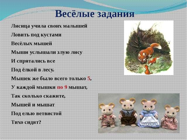 Весёлые задания Лисица учила своих малышей Ловить под кустами Весёлых мышей...