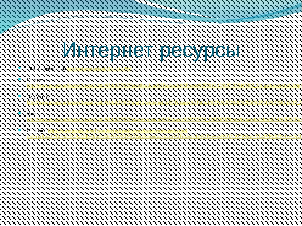 Интернет ресурсы Шаблон презентации http://pedsovet.su/load/321-1-0-13966 Сне...