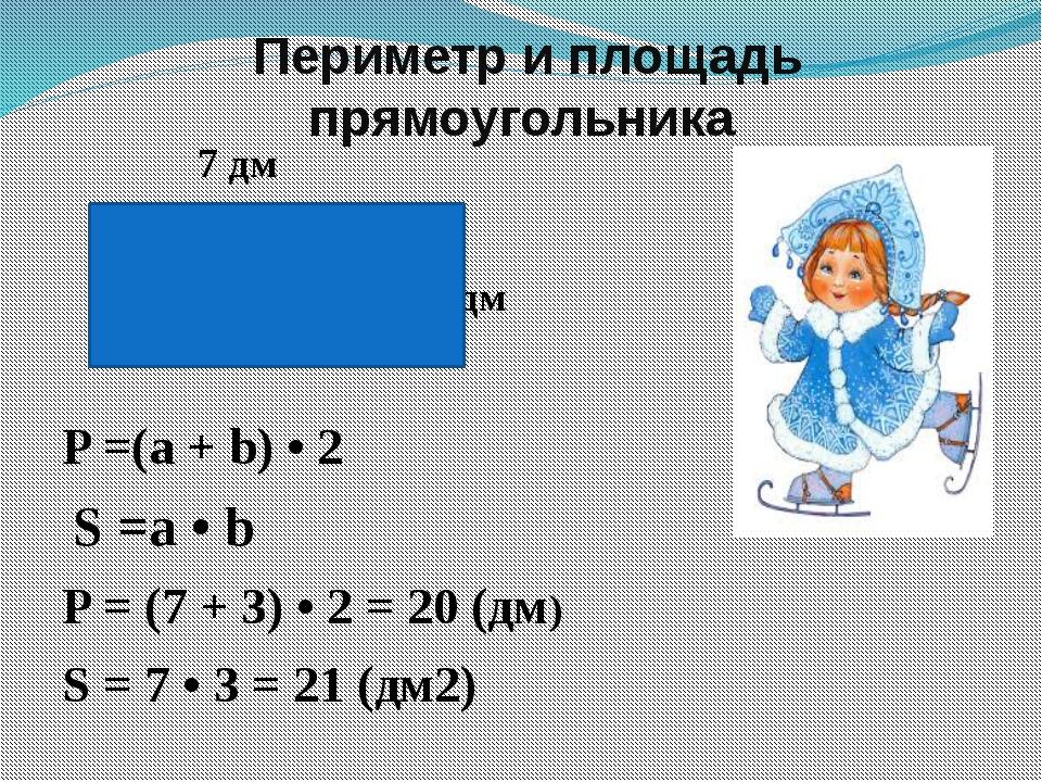 Периметр и площадь прямоугольника 7 дм 3 дм P =(a + b) • 2 S =a • b P = (7 +...