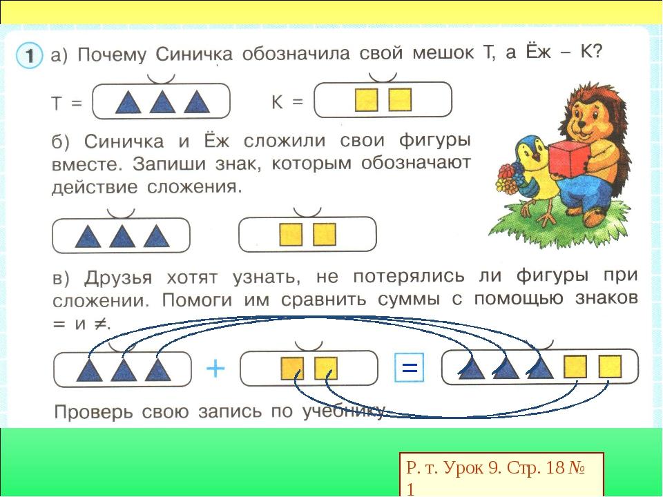 = Р. т. Урок 9. Стр. 18 № 1