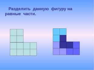 Разделить данную фигуру на равные части.
