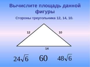 Вычислите площадь данной фигуры Боковая сторона равнобедренного треугольника