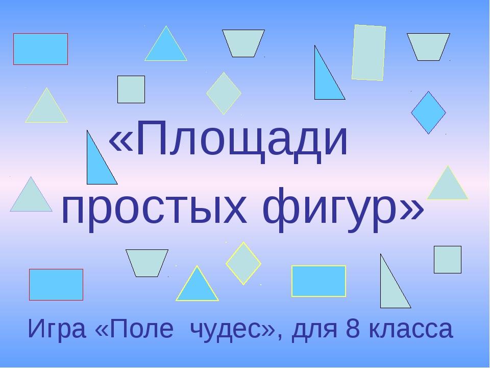 Вычислите площадь данной фигуры Стороны треугольника 12, 14, 10. 12 10 14