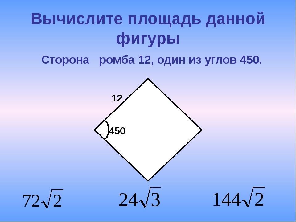 Вычислите площадь данной фигуры Диагонали ромба равны 20 и 12. 120 240 60 20 12
