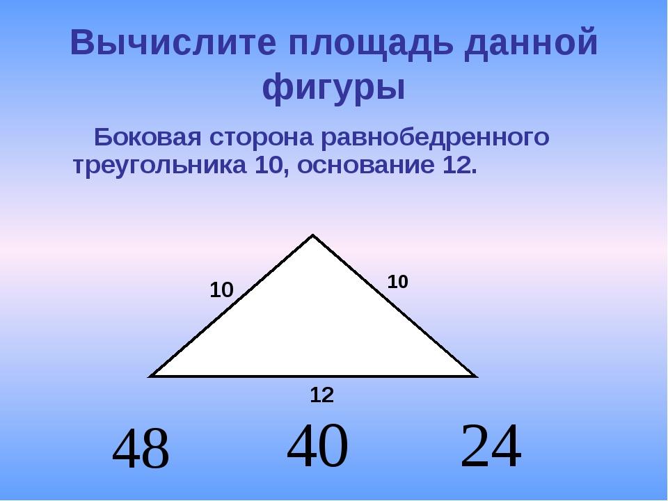 Вычислите площадь данной фигуры Диагонали ромба равны 12 и 10. 12 10