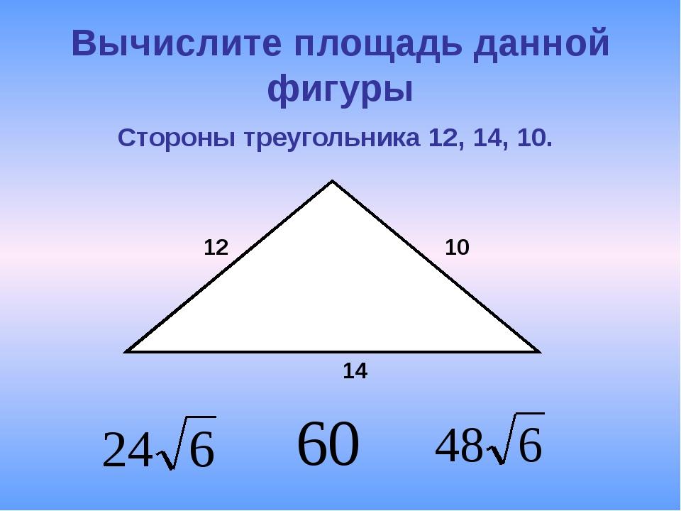 Вычислите площадь данной фигуры Боковая сторона равнобедренного треугольника...