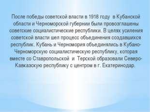 После победы советской власти в 1918 году в Кубанской области и Черноморской