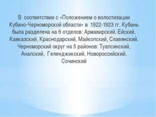 В соответствии с «Положением о волостизации Кубано-Черноморской области» в 1