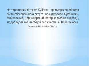 На территории бывшей Кубано-Черноморской области было образованно 4 округа:
