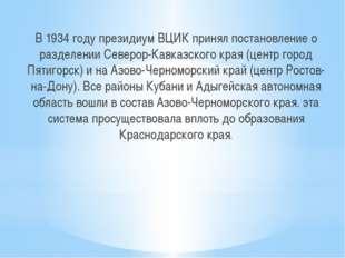 В 1934 году президиум ВЦИК принял постановление о разделении Северор-Кавказс