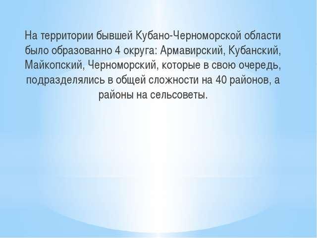 На территории бывшей Кубано-Черноморской области было образованно 4 округа:...