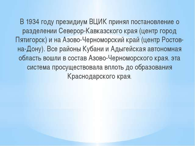 В 1934 году президиум ВЦИК принял постановление о разделении Северор-Кавказс...