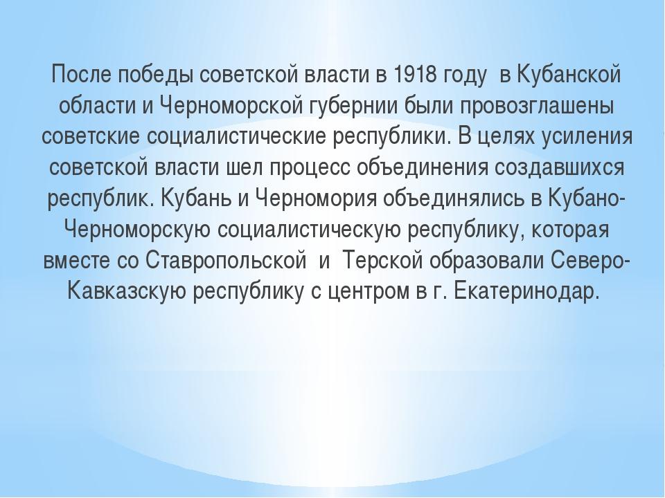 После победы советской власти в 1918 году в Кубанской области и Черноморской...
