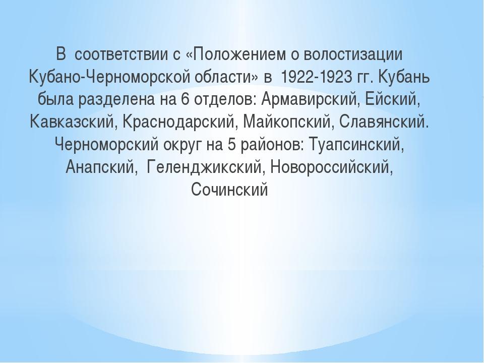 В соответствии с «Положением о волостизации Кубано-Черноморской области» в 1...