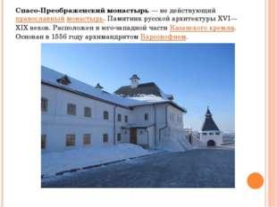 Спасо-Преображенский монастырь— не действующий православный монастырь. Памят