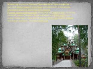 Монастырь в честь Святых Царственных Страстотерпцев— мужской православный мо