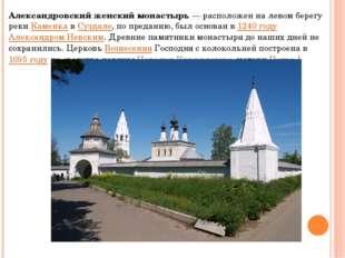 Александровский женский монастырь— расположен на левом берегу реки Каменка в