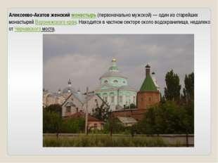 Алексеево-Акатов женский монастырь (первоначально мужской) — один из старейши