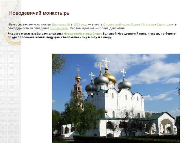 Новодевичий монастырь Был основан великим князем Василием III в 1524году—...