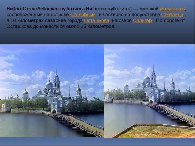 Ни́ло-Столобе́нская пу́стынь (Ни́лова пу́стынь)— мужской монастырь, располож...