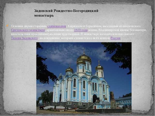 Основан двумя старцами-схимонахами, Кириллом и Герасимом, выходцами из москов...
