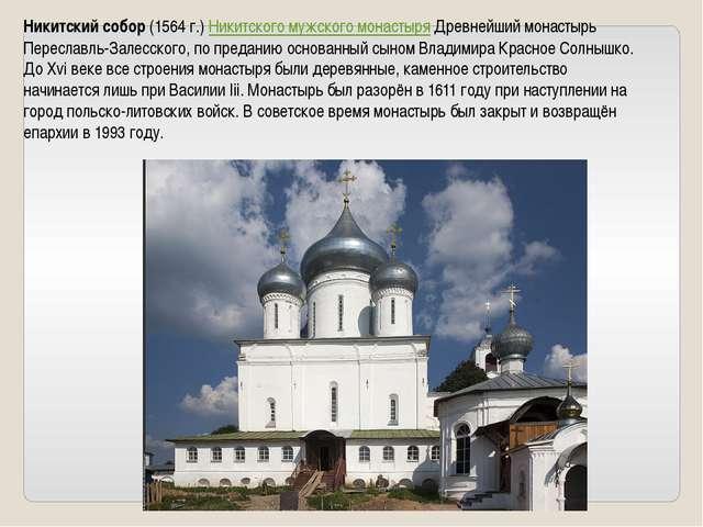 Никитский собор (1564 г.) Никитского мужского монастыря Древнейший монастырь...
