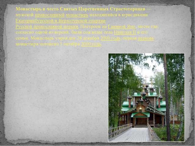 Монастырь в честь Святых Царственных Страстотерпцев— мужской православный мо...