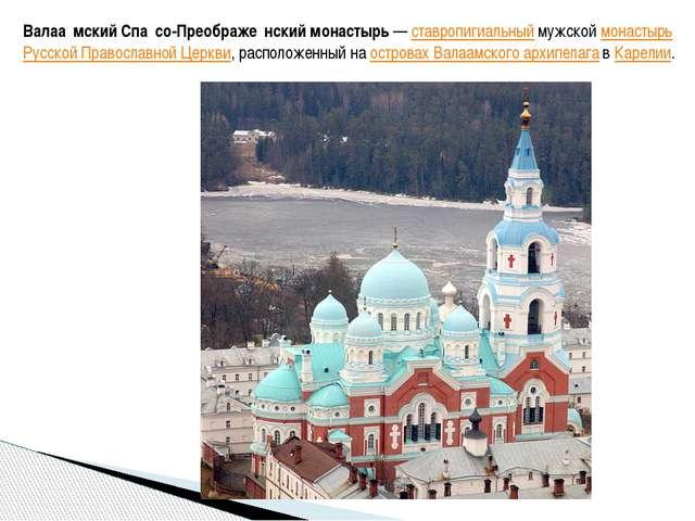 Валаа́мский Спа́со-Преображе́нский монастырь — ставропигиальный мужской монас...