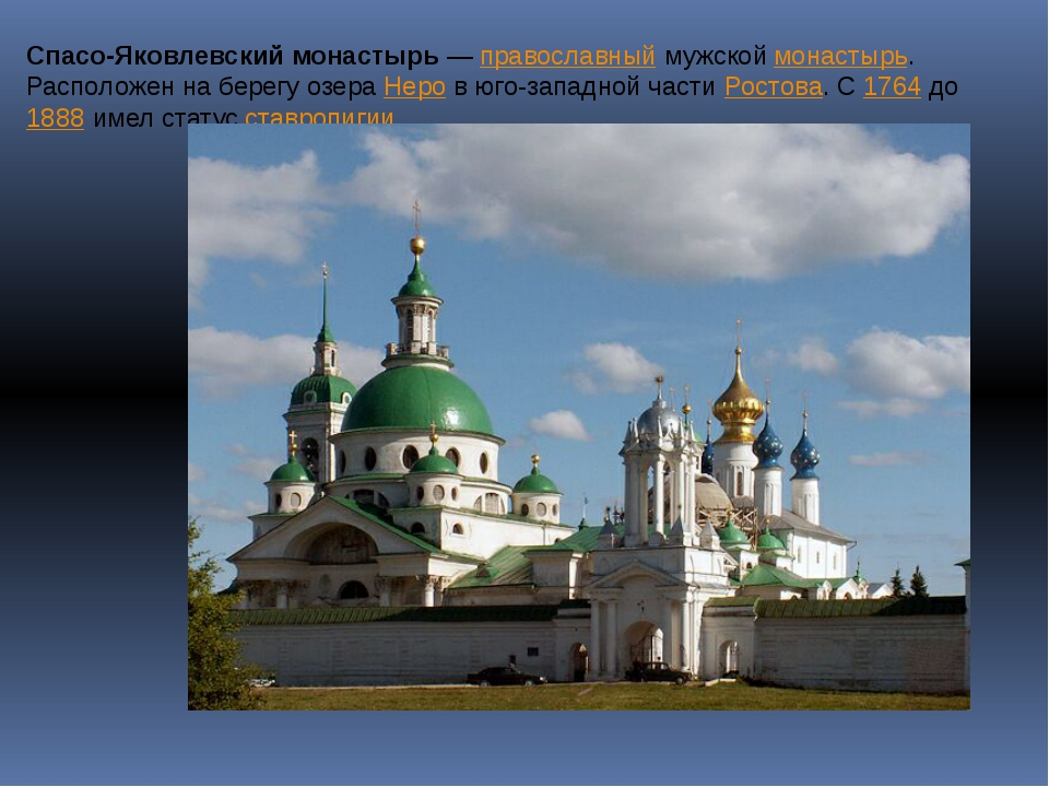 Спасо-Яковлевский монастырь— православный мужской монастырь. Расположен на б...